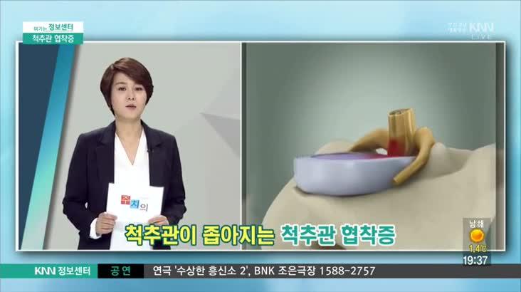 (12/03 방영) 척추관 협착증 (체담한방병원 / 박도윤 원장)
