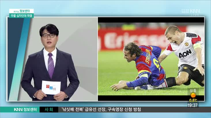 (12/04 방영) 무릎 십자인대 파열 (부산고려병원 / 안재민 부장)