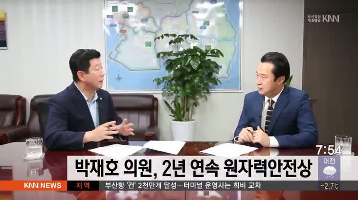 박재호 의원, 2년연속 원자력안전상