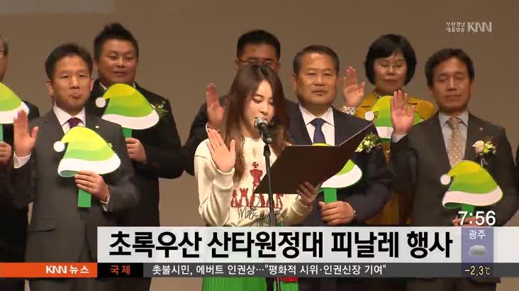초록우산 산타원정대 피날레 행사 열려