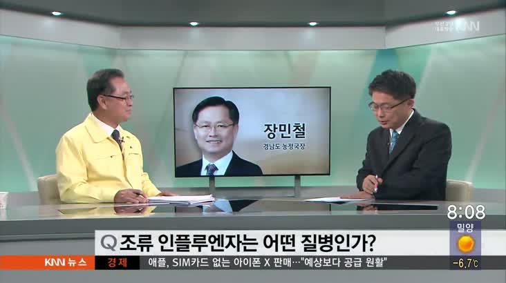 인물포커스-장민철 경남도 농정국장
