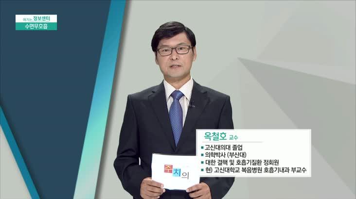 (12/06 방영) 수면무호흡 (고신대 복음병원 / 옥철호 교수)