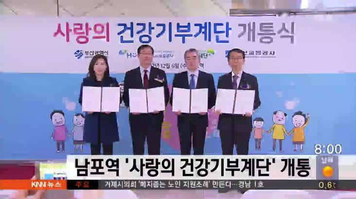 남포역 '사랑의 건강기부계단' 남포역 개통