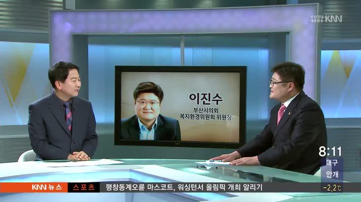 (인물포커스) 이진수 – 부산시의회 복지환경위원회 위원장
