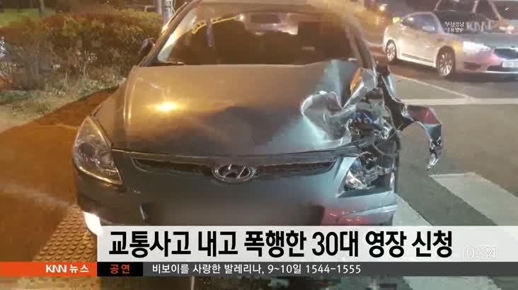 교통사고 내고 폭행한 30대 구속영장 신청
