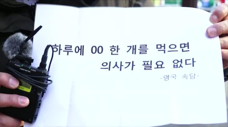 (12/07 방영) 신선한 우리밥상 – 얼음골 사과