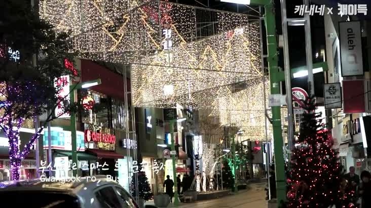 [캐내네]부산 크리스마스 트리 문화 축제