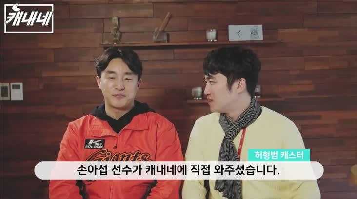[캐내네]FA계약 완료 후 손아섭 선수 인터뷰