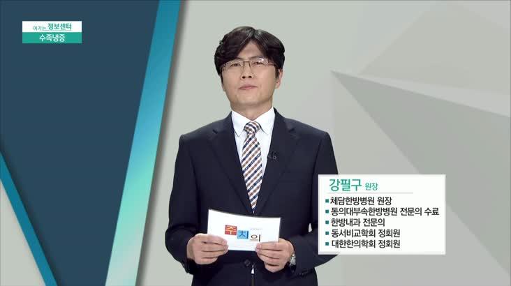 (12/08 방영) 수족냉증 (체담한방병원 / 강필구 원장)