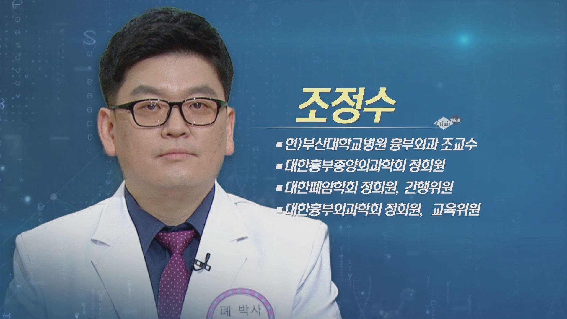 (12/09 방영) 폐암 완전 정복(조정수/부산대학교병원 흉부외과 조교수)