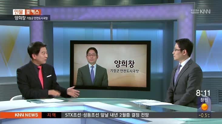(인물포커스) 양희창 / 기장군 안전도시국장