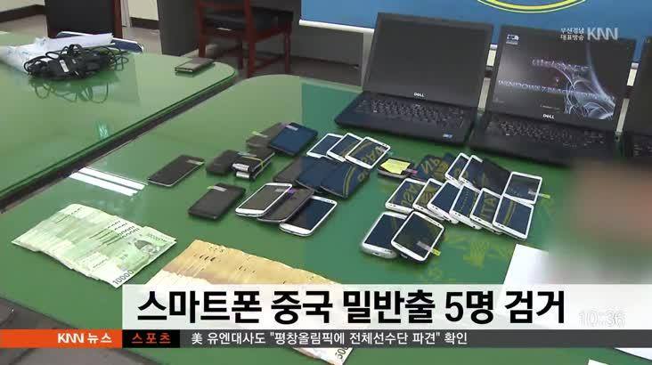 스마트폰 중국 밀반출 20대 등 5명 검거