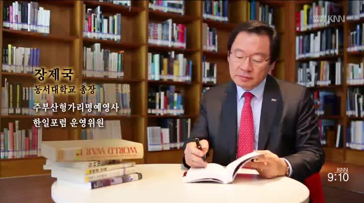(12/10 방영) 남한산성 (장제국/동서대학교 총장)
