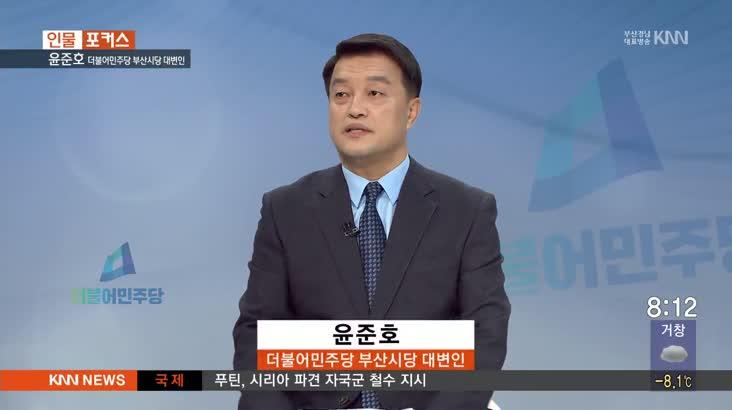 (인물포커스) 윤준호 – 민주당 부산시당 대변인