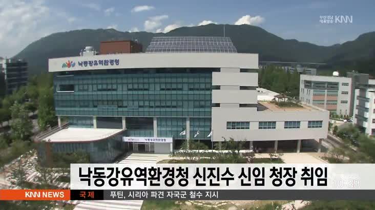 낙동강유역환경청 신진수 신임 청장 취임