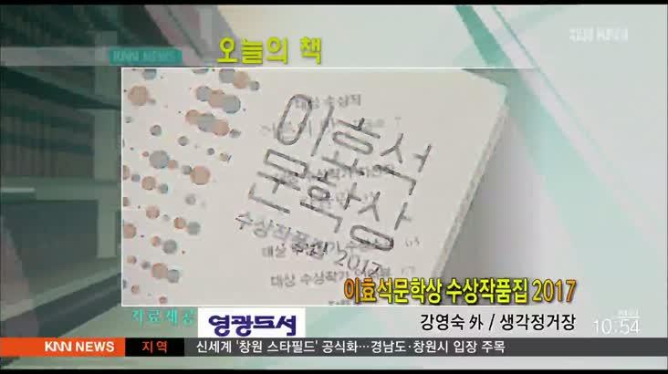 오늘의책 '이효석문학상 수상작품집'
