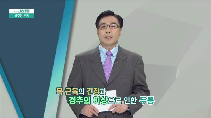 (12/12 방영) 경추성 두통 (김&정해운대병원 / 정재익 원장)