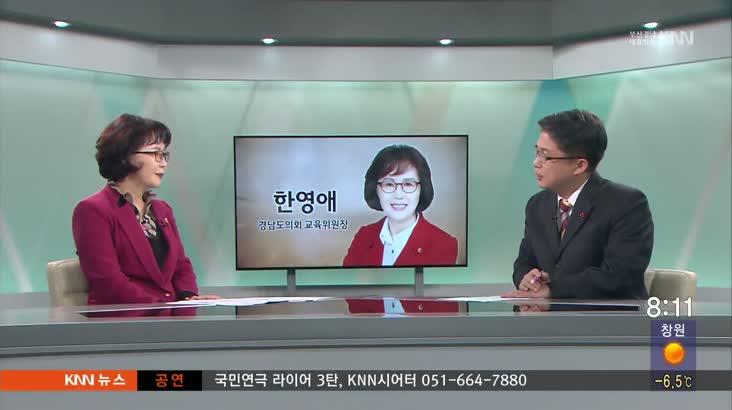 인물포커스 한영애 경남도의회 교육위원장
