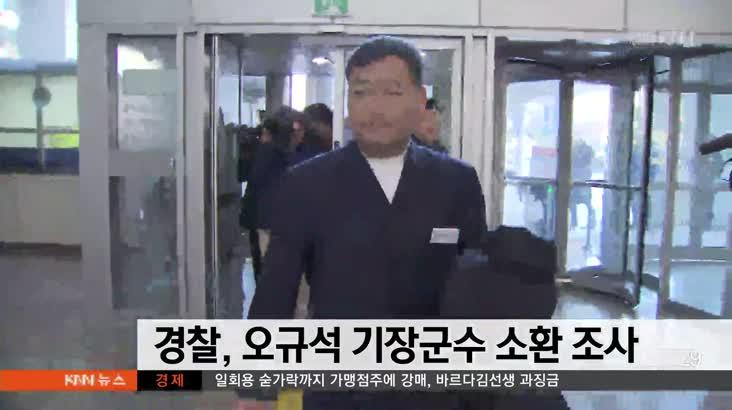 경찰,오규석 기장군수 소환 조사