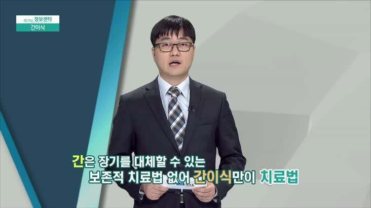 (12/13 방영) 간이식 (고신대학교 복음병원 / 최영일 교수)