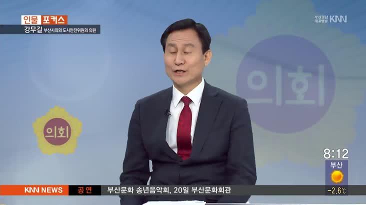 (인물포커스) 강무길 / 부산시의회 도시안전위원회 의원