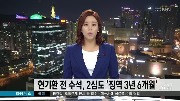 현기환 전 수석 2심도 징역3년 6개월