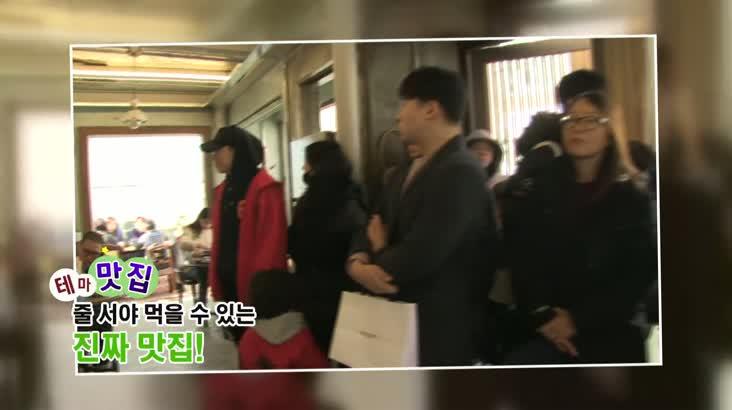(12/14 방영) 테마맛집