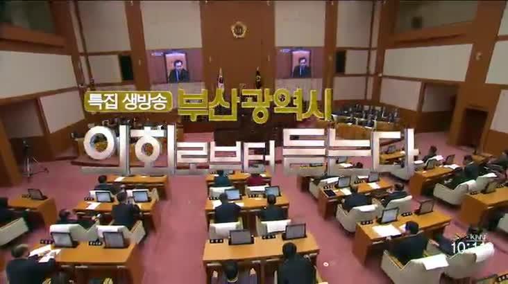 (12/14 방영) 특집 생방송 부산광역시 의회로부터 듣는다