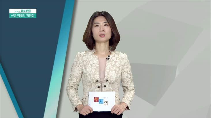 (12/15 방영) 신종 담배의 위험성 (부산금연지원센터 / 이유현 교수)