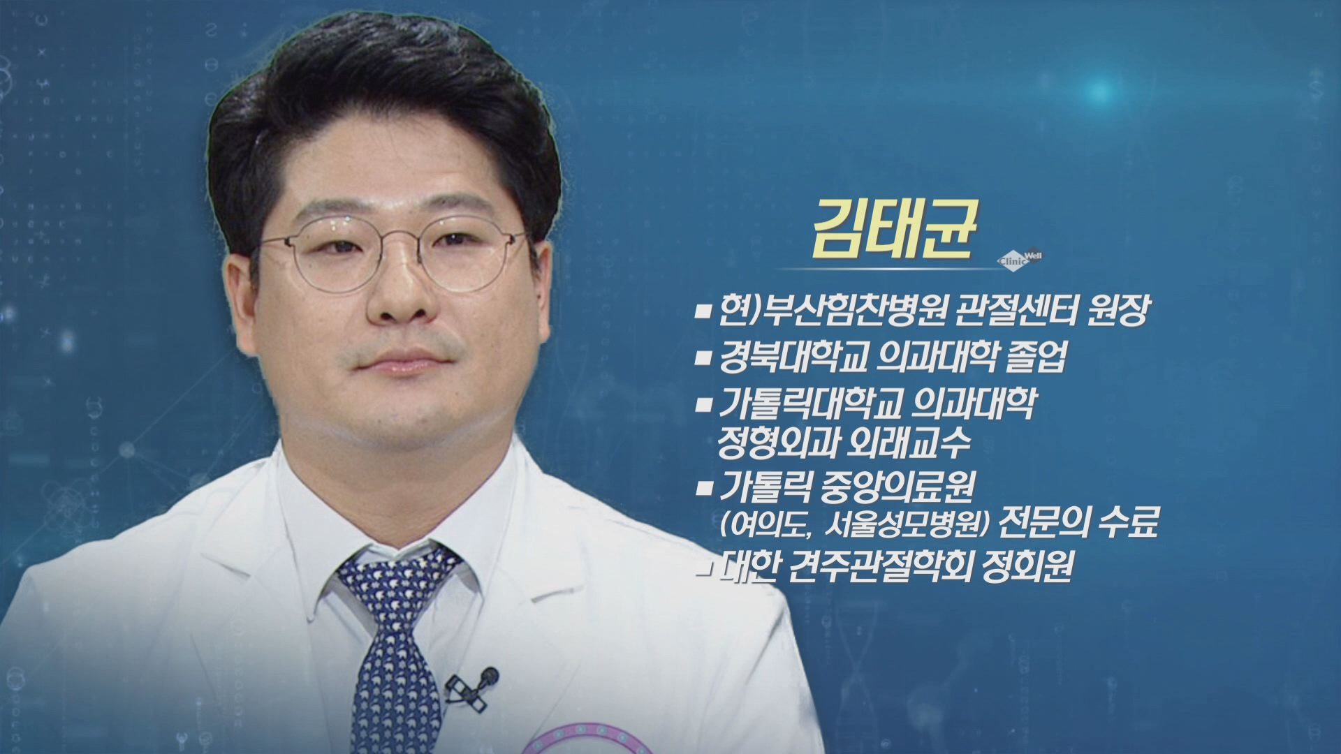 (12/16 방영) 어깨통증 (김태균/부산힘찬병원 관절센터 원장)