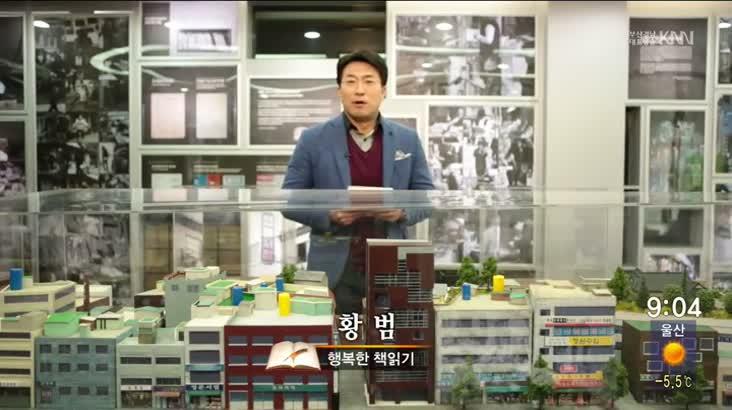 (12/17 방영) 역사란 무엇인가(최준영/부산양서협동조합초대 이사장)