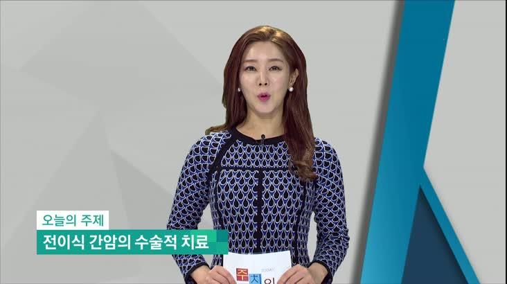 (12/18 방영) 전이식 간암의 수술적 치료 (고신대학교 복음병원 / 최영일 교수)
