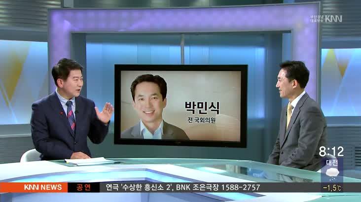 (인물포커스) 박민식 전 국회의원