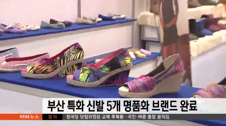 부산 특화 신발 5개 명품화 브랜드 개발 완료