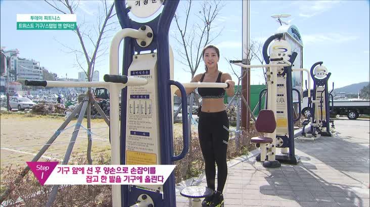 (12/19 방영) 투데이 피트니스 (스텝업 앤 업덕션)