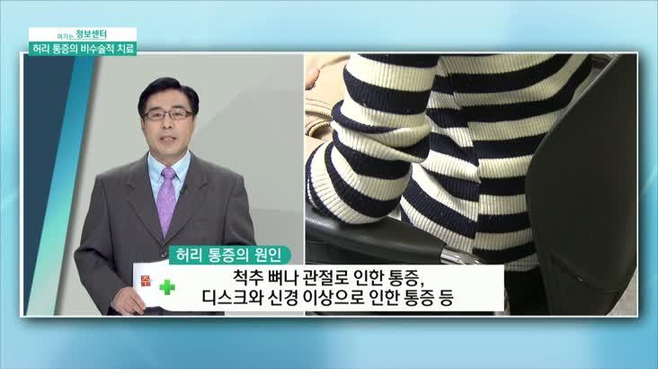(12/19 방영) 허리 통증의 비수술적 치료 (김&정해운대병원 / 정재익 원장)