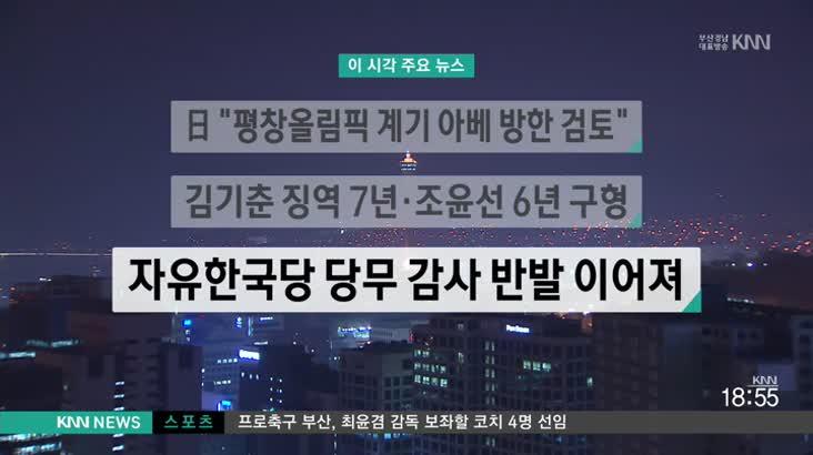 (12/19 방영) 뉴스와 건강