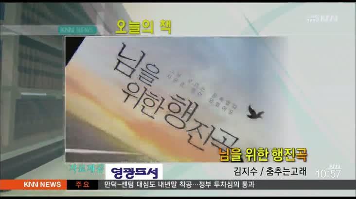 오늘의책-님을 위한 행진곡/김지수 작가