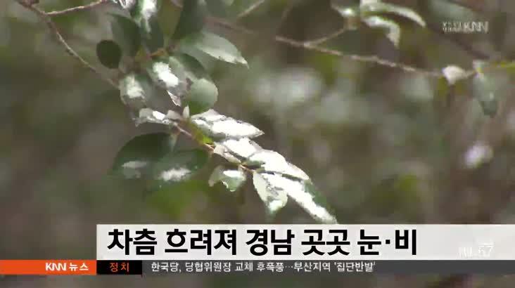 뉴스와 생활경제 날씨 단신 12월20일(수)