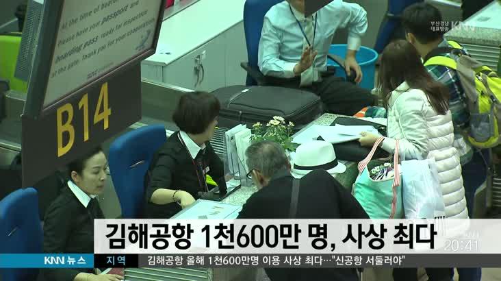 김해공항 올해 1,600만명 이용 사상 최대 기록