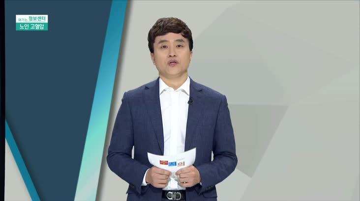 (12/20 방영) 노인 고혈압 (동아대학교병원 순환기내과 / 박경일 교수)