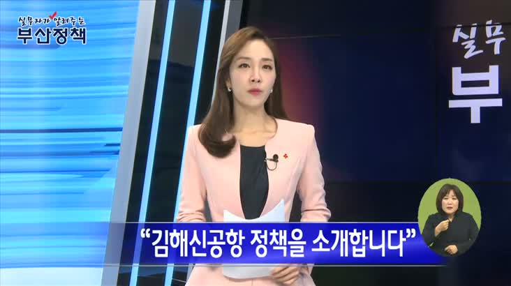 김해신공항 정책을 소개합니다