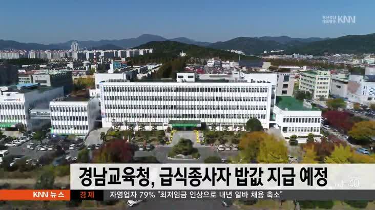 경남교육청, 학교급식종사자 밥값 지급예정