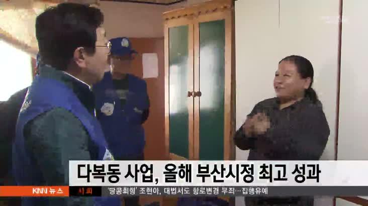 '다복동 사업'올해 부산시정 최고 성과