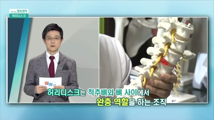 (12/22 방영) 허리디스크 (척시원병원 / 이석재 원장)