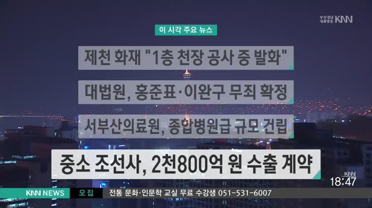(12/22 방영) 뉴스와 건강