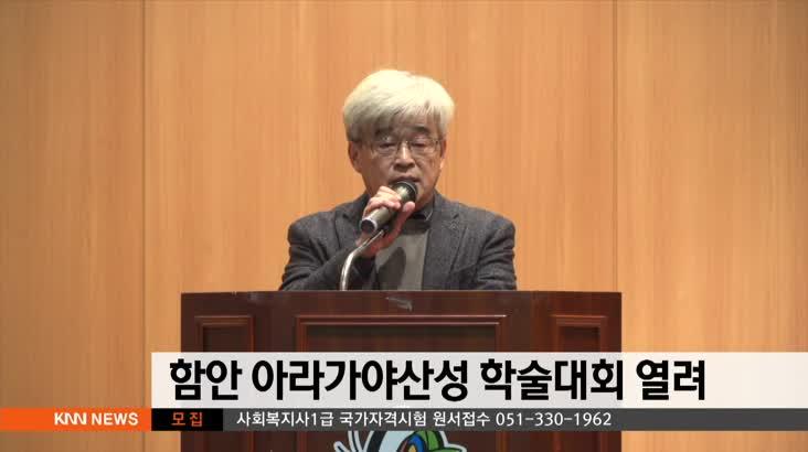 함안 아라가야산성 다룬 학술대회 열려
