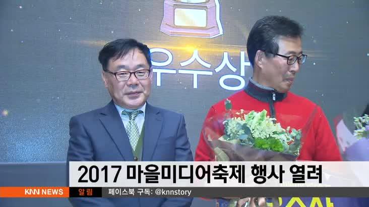 2017 마을미디어축제 행사 열려