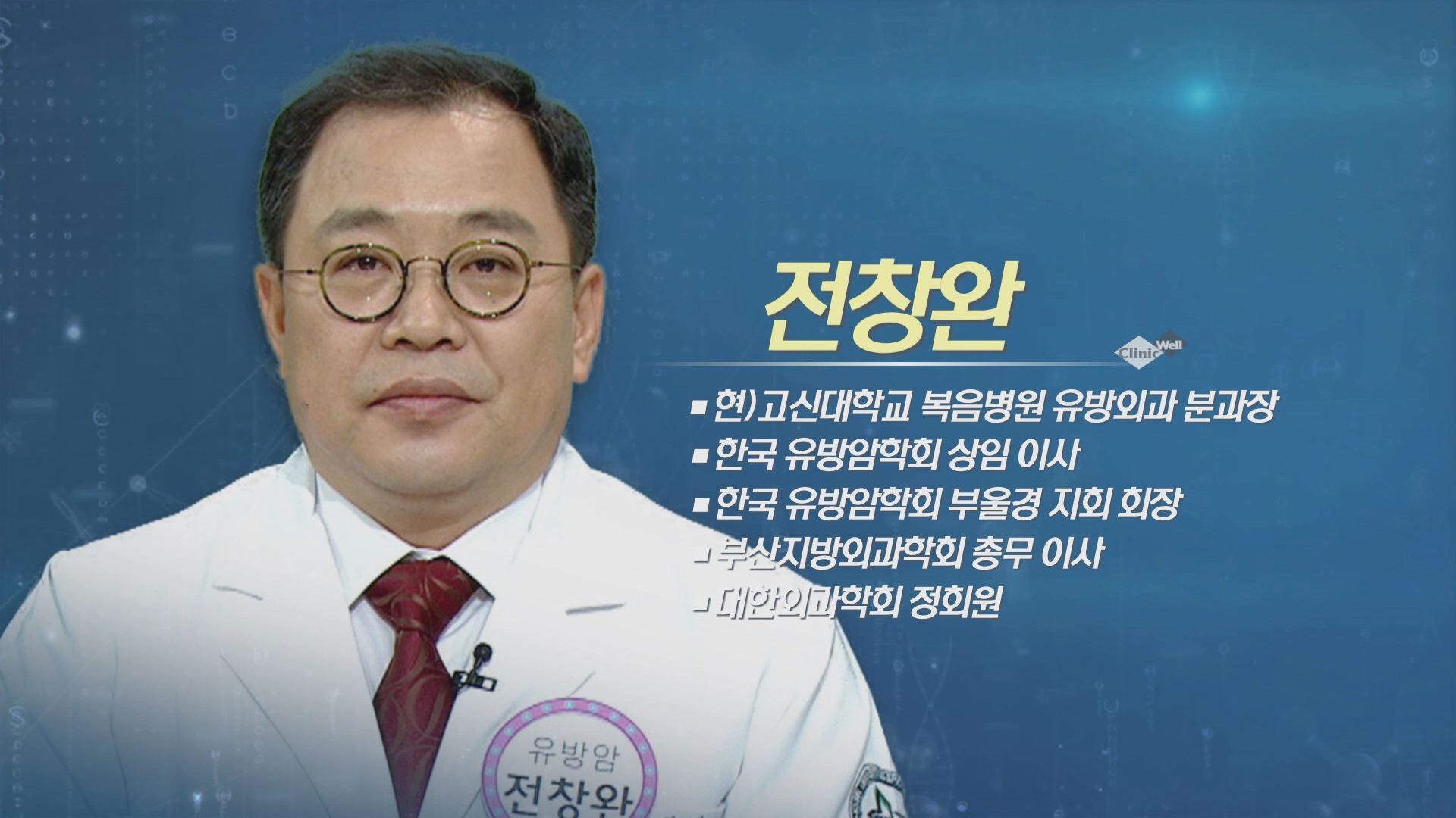 (12/23 방영) 유방암(전창완/고신대학교복음병원 유방외과 분과장)