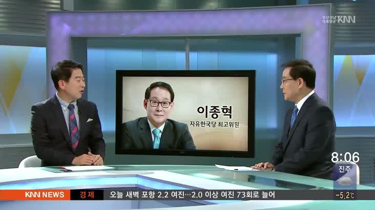 (인물포커스) 이종혁 / 자유한국당 최고위원